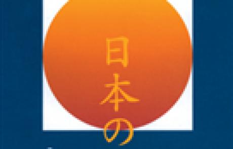 יפן המודרנית: תרבות והיסטוריה. מאת: בן־עמי שילוני